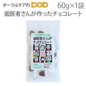 【1袋】★歯医者さんが作ったチョコレート★60g キシリトール 100%!【メール便可 3袋まで】同梱不可