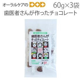 【3袋】歯医者さんが作ったチョコレート 60g×3袋【メール便可 1セット(3袋)まで】【メール便送料無料】同梱不可