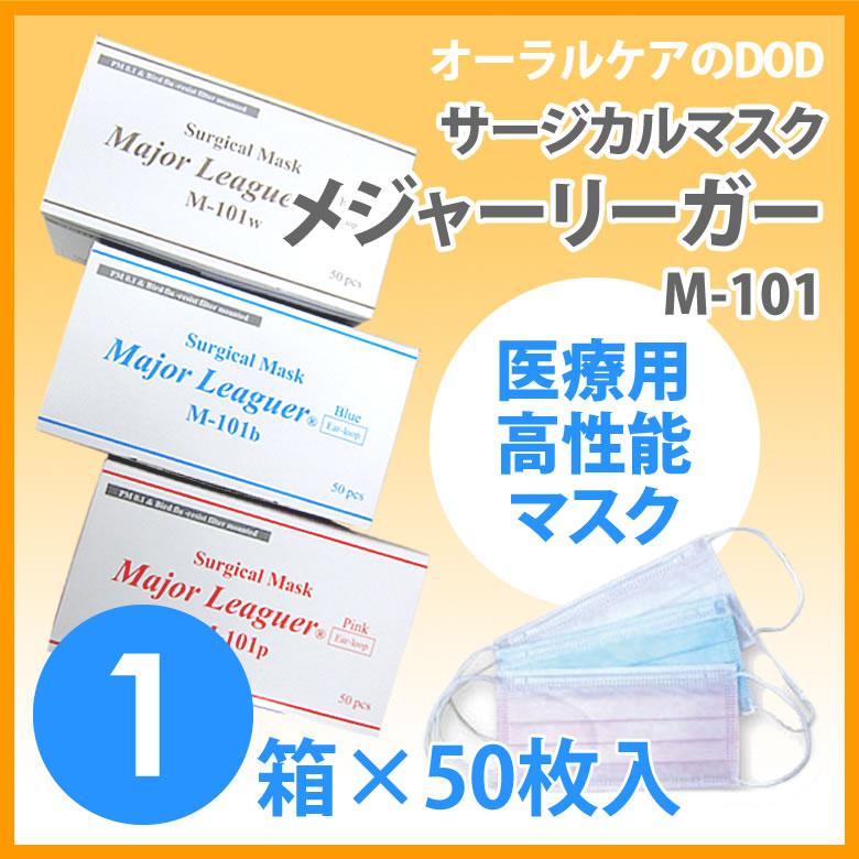 【あす楽】パラメディカル メジャーリーガー M101 医療用高性能マスク 1箱×50枚入 【メール便不可】