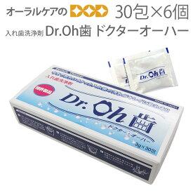 【あす楽】【6個セット】【高齢者・介護用口腔ケア】 GCSI Dr.OH歯 ドクターオーハー 3g×30包 入れ歯洗浄剤【メール便不可】【送料無料】