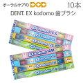 【歯ブラシ/子供】DENTEXkodomo10本入り【メール便可1セット(10本)まで同梱不可】02P09Jul16