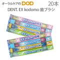 子供歯ブラシDENTEXkodomo4色アソート20本入り【メール便不可】02P09Jul16