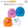 【歯科用デンタルフロス】DENTe-フロス40m1個【メール便の場合24個までOK】