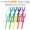 ライオン DENT.EX 歯科用 ウルトラフロス 10本入り×10箱 歯間洗浄道具 【メール便不可】【送料無料】