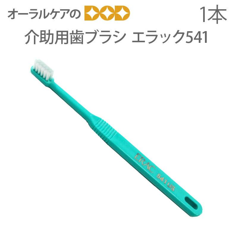 【高齢者・介護用歯ブラシ】ライオン Erac エラック541 【メール便可 20本まで】同梱不可