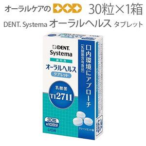 1個 ライオン Dent. Systema 歯科用 オーラルヘルス タブレット クリーンミント味 30粒(約10日分)×1箱 乳酸菌TI2711含食品 【メール便可 6箱まで】