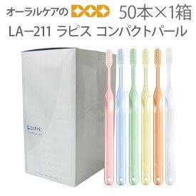 【歯ブラシ】【50本入り】LA−211 ラピス コンパクトパール 【メール便不可】