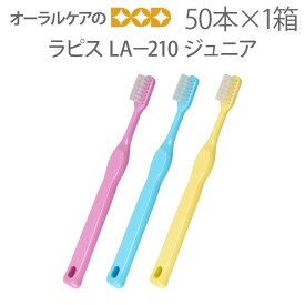 【歯ブラシ 子供】 LA−210 ラピス ジュニア ふつう 50本入り 【メール便不可】