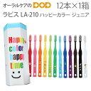【子供 歯ブラシ】 ラピス LA-210 ハッピーカラー12色 ≪ジュニア用≫【メール便可 2セット(24本)まで】