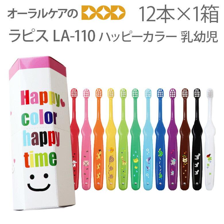 【子供 歯ブラシ】ラピス LA-110 乳幼児 ハッピーカラー 12色セット【メール便可 2セット(12本)まで】