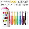 【子供歯ブラシ】ラピスLA-110乳幼児ハッピーカラー12色セット【メール便可1セットまで】