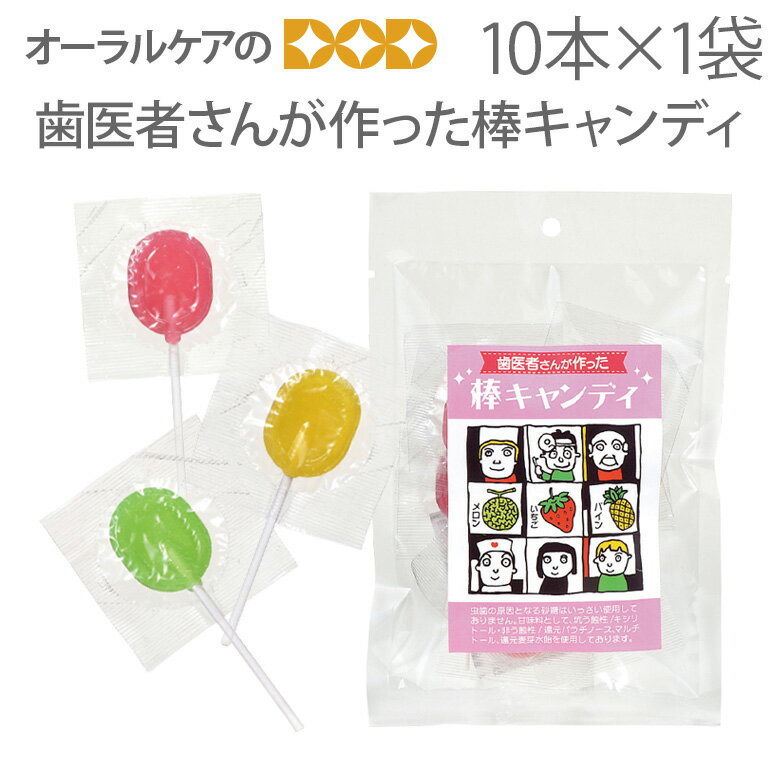 【1袋】歯医者さんが作った棒キャンディ キシリトール入り【メール便可 3袋まで】同梱不可