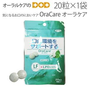 【1袋】OraCare【オーラケア】20粒【メール便可 10袋まで】同梱不可