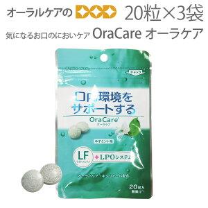 【3袋】OraCare<オーラケア> 20粒【メール便可 3セット(10袋)まで】同梱不可【メール便送料無料】
