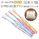 50本【1箱】 Ci PRO AD 超先細+ラウンド毛 歯ブラシ【メール便不可】