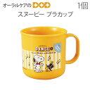 【キャラクター大好き】【スヌーピー】プラカップ 日本製 P/N C-1【メール便不可】