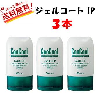 Contest gel coat IP 90 g three tooth powder toothbrushing periodontal disease pyorrhea