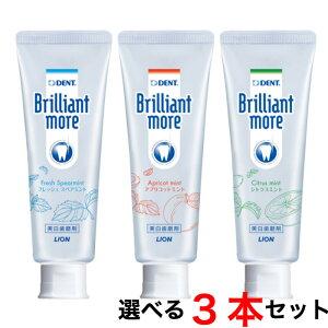 選べる3本セット Brilliant more ブリリアントモア ライオン lion ホワイトニング 歯磨き粉 歯みがき 虫歯予防 フレッシュスペアミント/アプリコットミント/シトラスミント