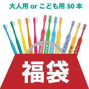 歯科医専売 歯ブラシ 子供用 大人用 福袋 アソート 50本 歯科医院歯ブラシ まとめ買い 送料無料 (2)