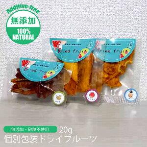 ドライフルーツ 砂糖不使用 無添加 3種セット バナナ パイン マンゴー 3食 セット ギフト 美容 健康 ダイエット 子供 犬 ペット おやつ 20g 送料無料