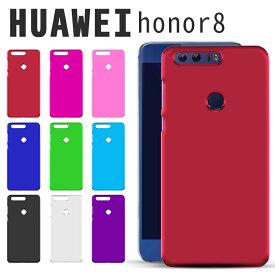 HUAWEI Honor8 ケース ハード 傷・汚れから背面を保護 9色のカラフルなハードケース HUAWEI honor8 さらさら スマホケース しっとり質感 スマホカバー ブラック ホワイト レッド などカラー豊富 (A)