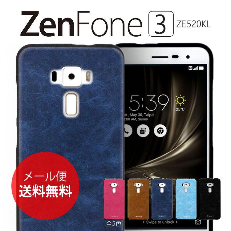 Zenfone 3 ケース 背面レザーの質感がお洒落なソフトケース Zenfone3 ZE520KL Zenfone3 Deluxe ZS570KL ゼンフォン3 (A)