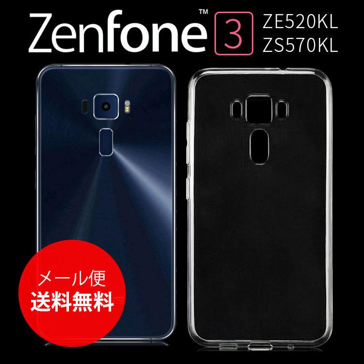 Zenfone 3 ケース クリアなTPUケース スマホの背面&側面をパーフェクトカバー! zenfone3 zenfone3 Deluxe ZE520KL ZS570KL ゼンフォン3 (A)