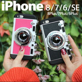 【送料無料】iPhone8 iPhone7 iPhone 8Plus iPhone7Plus iPhone6s iPhone6splus iPhoneSE iPhone5s ケース 個性的なレトロ カメラ型ケース (A)