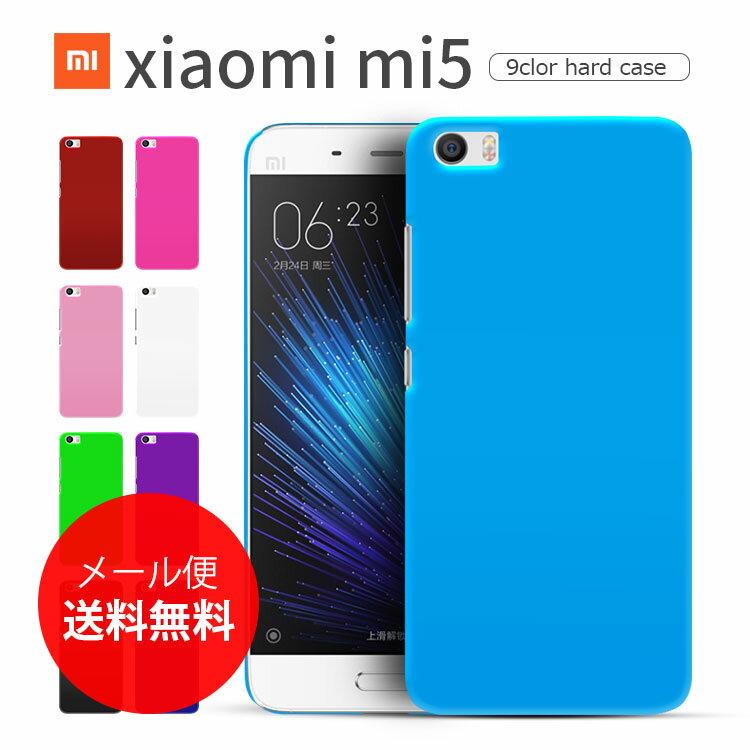 【送料無料】Xiaomi mi5 ケース 傷・汚れから背面を保護 9色のカラフルな ハードケース シャオミ (A)
