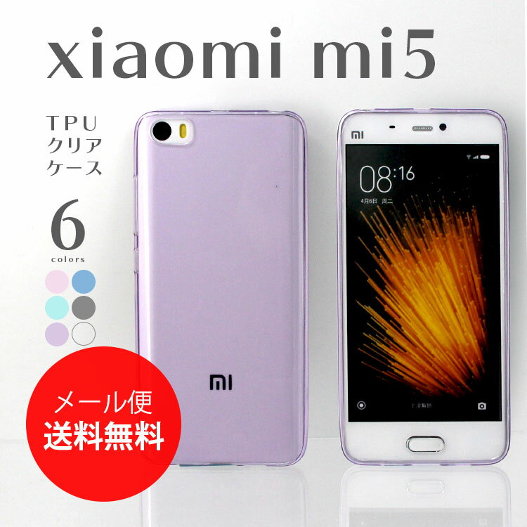 【送料無料】Xiaomi mi5 ケース クリアな TPUケース スマホの背面&側面をパーフェクトカバー シャオミー (A)