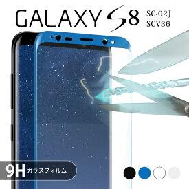 Galaxy S8 フィルム ギャラクシー 強化ガラスフィルムカーボンフレームにより全面を保護 液晶強化ガラスフィルム S8 SC-02J SCV36 ギャラクシー s8 強化 ガラス フィルム 画面 液晶 保護フィルム ラウンドエッジ 飛散防止 薄い 硬い (A)