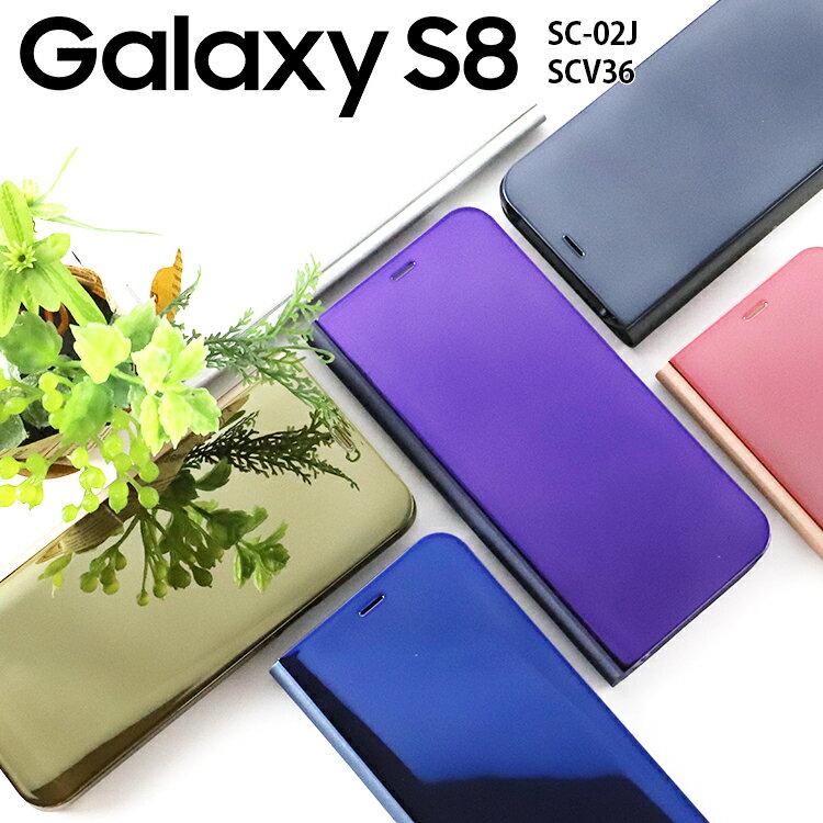 Galaxy S8 ケース 手帳型 ケース ミラー カバー 閉じたまま画面を確認 半透明 SC-02J SCV36 (A)
