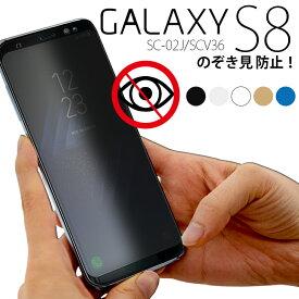Galaxy S8 フィルム 強化ガラスフィルム のぞき見防止!全面保護 9H 液晶強化ガラスフィルム 全5色のカラーフレーム Galaxy S8 SC-02J SCV36 ギャラクシー s8 強化 ガラス フィルム 画面 液晶 保護フィルム ラウンドエッジ 飛散防止 薄い 硬い (A)