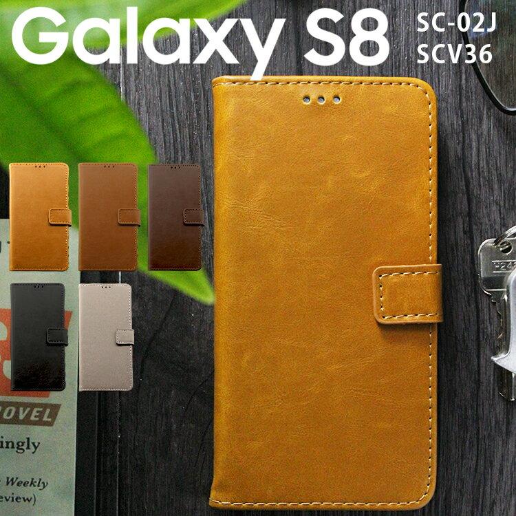 Galaxy S8 手帳型 ケース アンティークな色合いがオシャレなレザーケース ギャラクシー SC-02J SCV36 便利なカードケース付き スマホカバー メール便送料無料 (A)