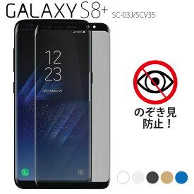 Galaxy S8 plus フィルム 強化ガラスフィルム のぞき見防止!全面保護 9H 液晶強化ガラスフィルム 全5色のカラーフレーム Galaxy S8+ SC-03J SCV35 ギャラクシー s8プラス 強化 ガラス フィルム 画面 液晶 保護フィルム ラウンドエッジ 飛散防止 薄い 硬い (A)