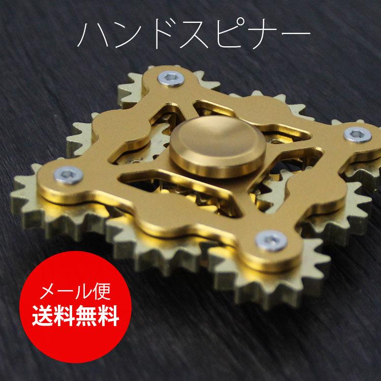 【送料無料】ハンドスピナー 歯車のようなメカニックな装飾がかっこいい、指先で遊べるおもちゃ 正規品 金属 アルミ (A)