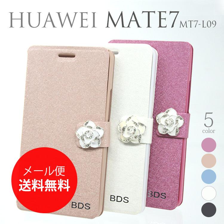 Huawei Ascend Mate7 ケース チャームがかわいい コンパクト手帳型ケース HUAWEI Ascend Mate7 MT7-L09 ファーウェイ アセンド メイト7 メール便送料無料 (A)
