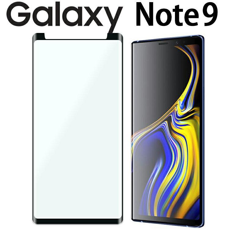 【送料無料】GALAXY note9 フィルム 強化ガラスフィルム 全画面保護 液晶フィルム 9H (A)