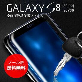 Galaxy S8 フィルム 強化ガラスフィルム 3D設計 液晶全面を保護 9H 液晶強化ガラスフィルム Galaxy S8 SC-02J SCV36 ギャラクシー s8 強化 ガラス フィルム 画面 液晶 保護フィルム ラウンドエッジ 飛散防止 薄い 硬い (A)