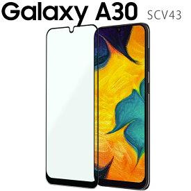 Galaxy A30 フィルム ガラス 全面 保護 9H 貼りやすい 液晶フィルム galaxya30 ギャラクシー SCV43 強化 ガラス フィルム 画面 液晶 保護フィルム ラウンドエッジ 飛散防止 薄い 硬い送料無料 docomo au sofbank UQ SIMフリー(A)