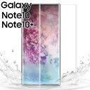 Galaxy Note10+ フィルム Note10 plus 保護 指紋認証対応 液晶 曲面 全面 傷防止 保護シール ギャラクシー TPU フィルム 画面 液晶 保護フィルム 超薄 光沢 doco
