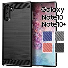 Galaxy Note10+ ケース Note10 plus プラス かっこいい スマホケース カーボン 調 TPU ソフトケース 薄型 ギャラクシー スマホカバー さらさら ケース 放熱 持ちやすい シンプル ケース