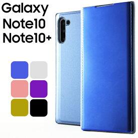 Galaxy Note10+ ケース Note10 plus 手帳型 ミラー スマホケース 薄型 光沢 シンプル 鏡 透ける ギャラクシー ノート10 きれい スタンド機能 背面 PU レザー しっとり質感 手帳型ケース スマホケース 耐衝撃 スマホカバー
