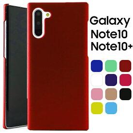 Galaxy Note10+ ケース Note10 plus ハード シンプル プラスチック スマホケース 薄型 サラサラ マット 汚れ 指紋 防止 耐衝撃 ギャラクシー ノート10 プラス さらさら スマホケース しっとり スマホカバー