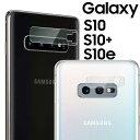 【送料無料】Galaxy S10 カメラ フィルム 保護 S10+ plus プラス レンズ ガラス ギャラクシー S10e SC-03L SC-04L SCV…