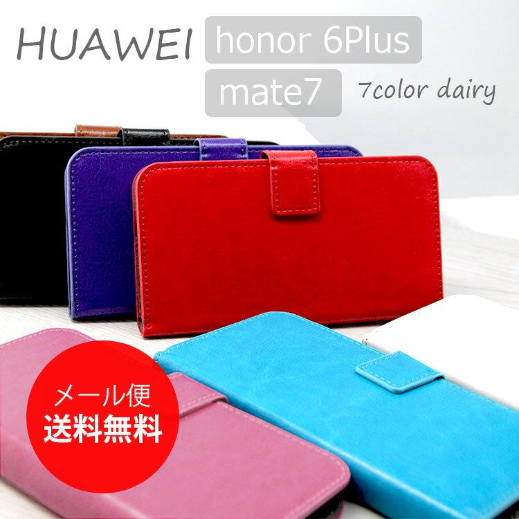 Huawei Honor6 Plus ケース 高品質 質感 レザー 手帳型ケース ダイアリー カバー ファーウェイ Ascend Mate7 アセンド メイト7 Honor6 Plus オーナー6プラス 手帳型レザーケース スマホケース スマホカバー 収納 カードホルダー付き ギフト メール便送料無料 (A)
