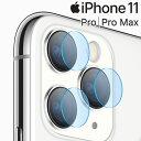 iPhone11 カメラ 保護 レンズ フィルム iPhone11 / 11 Pro / 11 Pro Max フィルム アイフォン11 カメラレンズ保護 カ…