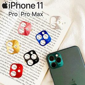 iPhone11 カメラ 保護 レンズ カバー iPhone11 / 11 Pro / 11 Pro Max おしゃれに傷予防 アイフォン11 カメラレンズ保護 背面 かめら保護 アルミカバー 送料無料 docomo au sofbank UQ SIMフリー
