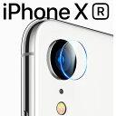 iPhoneXR カメラ 保護 レンズ フィルム アイフォンテンアール カメラレンズ保護 フィルム 背面カメラフィルム カメラ…