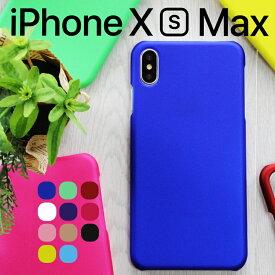 【送料無料】iPhoneXS Max ケース ハードケース 薄型 コンパクト カバー アイフォンテンエスマックス 送料無料(A)